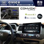 【CONVOX】2006~11年HONDA CIVIC8喜美8代專用10吋螢幕安卓機*8核心