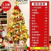 台灣現貨 1.5米聖誕樹家用裝飾網紅松針ins套餐粉色仿真擺件大型發光 1.5米套餐