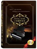 【停看聽音響唱片】【CD】PIANO-BAR百萬鋼琴演奏6-10