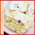 法式雪花餅 香蔥與蔓越莓添加 酥軟Q 團...