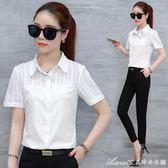 韓版襯衫女短袖夏新款白襯衣女修身工作服打底衫女職業裝上衣艾美時尚衣櫥