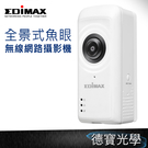 EDIMAX 智慧型攝影機 IC-5150W 全景式魚眼無線網路攝影機