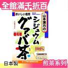 【山本漢方 番石榴茶 20袋入】空運 日本製 綠茶 抹茶 茶包 飲品 零食【小福部屋】