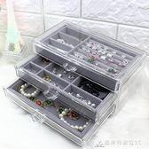 收納箱 超大防塵耳釘項錬首飾盒透明壓克力飾品收納盒飾品桌面抽屜防塵盒 酷斯特數位3c YXS
