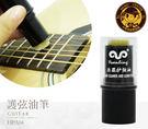 【小麥老師樂器館】護弦油筆 擦弦棒 弦油棒 HPA04 除鏽 防鏽 除鏽棒 吉他 電吉他 電貝斯【A475】