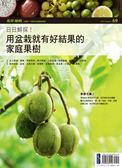 花草遊戲No 69 :日日鮮採!用盆栽就有好結果的家庭果樹
