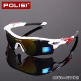 POLISI專業騎行眼鏡偏光男女山地自行車風鏡戶外運動眼鏡騎行裝備 全館免運