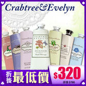 Crabtree&Evelyn 護手霜 100ml【BG Shop】多款供選