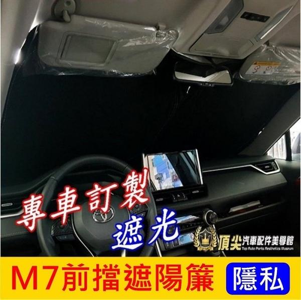 LUXGEN納智捷【M7前擋遮陽簾】2009-2020年M7 MPV七人座 前擋風玻璃窗簾 防曬隔熱 卡式遮光簾