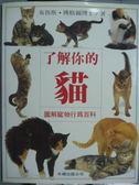 【書寶二手書T3/寵物_PNI】了解你的貓_布魯斯‧佛格爾