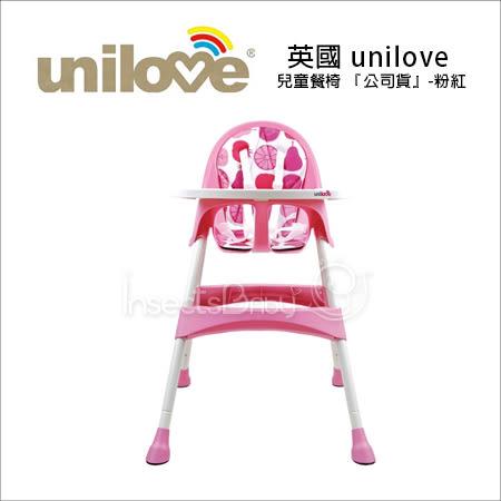 ✿蟲寶寶✿【英國Unilove】代理商公司貨 兩段式高度調整 HOJA兒童餐椅-Raspberry / 粉