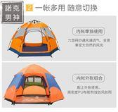 虧本衝量-帳篷 全自動帳篷 戶外3-4人5-8人多人雙層多人大帳篷露營野營郊游防雨jy 快速出貨
