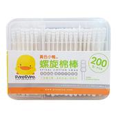 黃色小鴨 PiyoPiyo 螺旋紙軸安全棉棒 (200支) 抗菌加工螺旋棉棒 棉花棒 88163 好娃娃