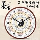 掛鐘子午流注美容院鐘錶24小時養生掛鐘中十二時辰經絡客廳靜音鐘YYS 快速出貨