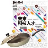 《數位時代》1年12期 贈 頂尖廚師TOP CHEF頂級超硬不沾中華平底鍋31cm