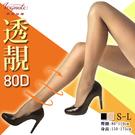 【衣襪酷】80D 透靚 醫療彈性襪 DCY雙包覆紗 美形塑身襪 台灣製 華貴