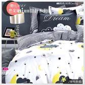 純棉素色【兩用被+床包】6*6.2尺/御芙專櫃《美夢季節》優比Bedding/MIX色彩舒適風設計