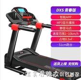 海斯曼跑步機家用款多功能超靜音電動摺疊健身器材健身房專用 220vNMS漾美眉韓衣