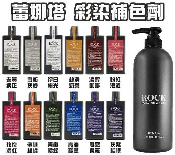 RENATA ROCK 蕾娜塔 彩染補色劑 補色洗髮精 250ml【七三七香水精品坊】