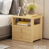 新中式床頭櫃全實木小型簡約現代經濟型松木床頭櫃實木北歐原木色AQ 有緣生活館