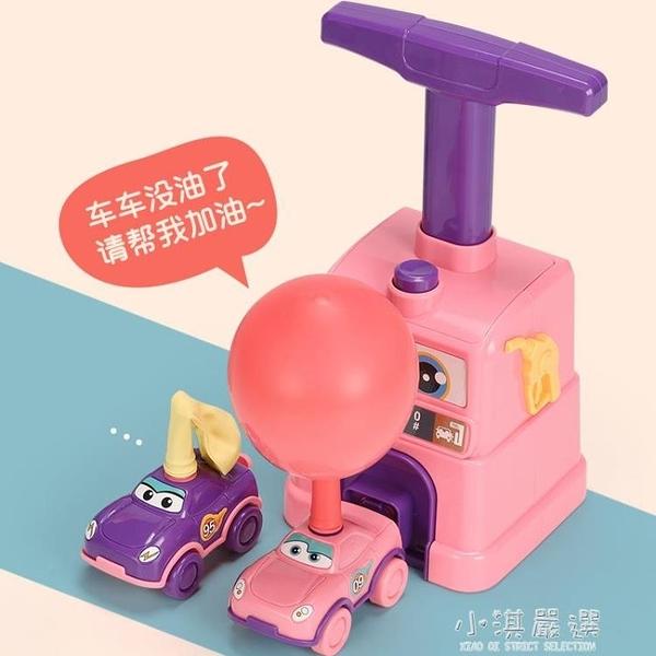 寶寶空氣動力吹氣球車兒童打氣球按壓小汽車益智1-2歲男女孩玩具3『小淇嚴選』