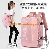 旅游雙肩背包女夏旅行包超大容量女輕便出差行李電腦包書包【輕派工作室】