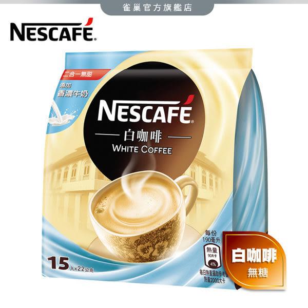 【雀巢 Nestle】雀巢二合一白咖啡22g*15入