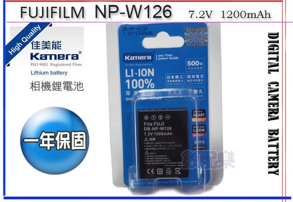 數配樂 Kamera FUJIFILM 富士 NP-W126 鋰電池 1年保固 X-E1 X-E2 X-T1 X-PRO1 HS30EXR HS33EXR HS30 HS33 X-M1 XM1 XE2
