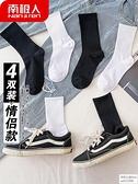 南極人黑色長襪子女中筒棉襪情侶秋冬ins街頭潮堆堆襪白色長襪男 怦然心動