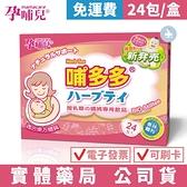 【禾坊藥局-免運費】孕哺兒 哺多多媽媽飲品 顆粒 24包入