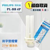 (超商用)《PHILIPS燈管》 飛利浦 PL-BB 27W / 飛利浦 4P 田字型 緊密型 燈管/ 省電燈管/  (827燈泡色)