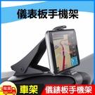 車用車載前檔儀表板夾式手機架手機夾