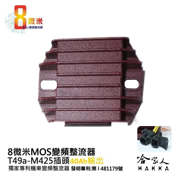 8微米 變頻整流器 M425 不發燙 專利 40ah 哈雷 SPORTSTER 1200CC哈家人