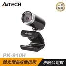 【南紡購物中心】A4tech 雙飛燕 PK-910H 1080P 視訊攝影機 攝影機 錄影機 視訊鏡頭