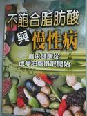 【書寶二手書T1/醫療_HJC】不飽和脂肪酸與慢性病_劉接寶