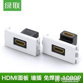 hdmi面板86牆插座模塊2.0版90度彎頭高清免焊接4K工程布線 快意購物網