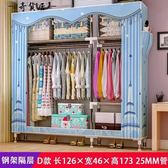 布衣柜25MM鋼管加粗加固簡易衣柜組裝雙人大號牛津布藝衣櫥經濟型【奇貨居】