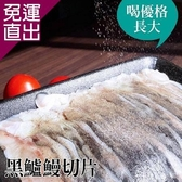 台江漁人港 台江黑鱸鰻切片(300g/包,共二包) EE0280025【免運直出】