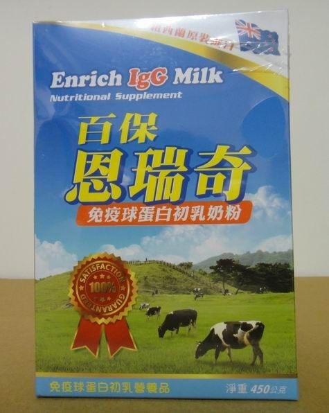 百保恩瑞奇 免疫球蛋白初乳奶粉(450公克)-效期2022年7月