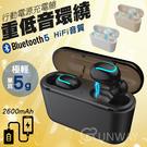HBQ-Q32 HIFI重低音藍牙耳機 5.0 充電艙 雙耳 無線立體聲 運動藍牙耳機 TWS