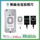 【刀鋒】現貨 Qi無線充電接收器 接收片...