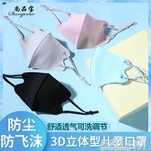 兒童口罩冰絲布夏季薄款男童女童小孩學生口罩專用防塵透氣可水洗 遇見生活