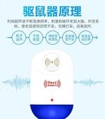 超聲波驅鼠器大功率強力老鼠干擾器捕鼠神器夾藥膠滅鼠家用電子貓