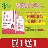 【母親節快樂】李時珍-美妍四物鐵精華飲買一送一(共24包)