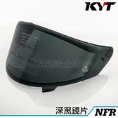 NF-R KYT NFR 專用 配件 鏡片 深黑 備用 替換 全罩式 原廠配件 耐磨抗刮強化 抗UV400 23番