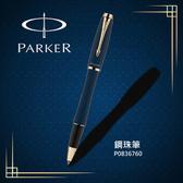 派克 PARKER URBAN 都會系列 霧藍金夾 鋼珠筆 P0836760
