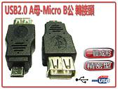 [富廉網] USG-17 USB2.0 A母-Micro B公 轉接頭