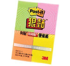 [奇奇文具] 【3M Post-it 狠黏 便條紙】 3M 641S-1狠黏貼便條紙/便利貼/便條紙 (4本/組)