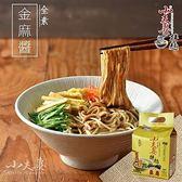 小夫妻拌麵 金麻醬乾拌麵(全素) 140gx4包 (袋裝)【BG Shop】