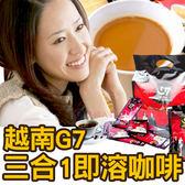 越南G7三合一即溶咖啡 16g單包(輸入Yahoo88 滿888折88) [VN8935024120330] 千御國際